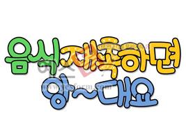 섬네일: 음식 재촉하면 앙~대요 - 손글씨 > POP > 음식점/카페