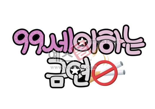 미리보기: 99세 이하는 금연(흡연금지,담배,no smoking) - 손글씨 > POP > 안내표지판