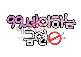 섬네일: 99세 이하는 금연(흡연금지,담배,no smoking) - 손글씨 > POP > 안내표지판