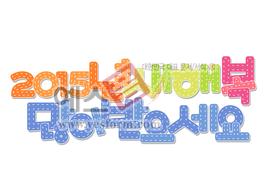 섬네일: 2015년 새해 복 많이 받으세요 (신년인사,시즌인사,감사인사) - 손글씨 > POP > 축하/감사