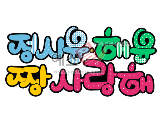 미리보기: 정시윤·해윤 짱 사랑해 - 손글씨 > POP > 웨딩축하