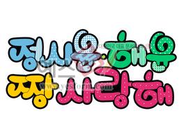 섬네일: 정시윤·해윤 짱 사랑해 - 손글씨 > POP > 웨딩축하
