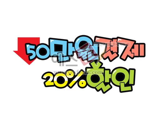미리보기: 50만원결제 20% 할인 - 손글씨 > POP > 기타