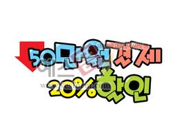 섬네일: 50만원결제 20% 할인 - 손글씨 > POP > 기타