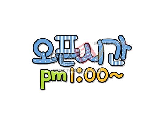 미리보기: 오픈시간pm1:00~ - 손글씨 > POP > 안내표지판