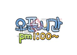 섬네일: 오픈시간pm1:00~ - 손글씨 > POP > 안내표지판