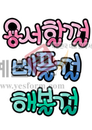 섬네일: 용서할껄, 베풀껄, 해볼껄 - 손글씨 > POP > 기타