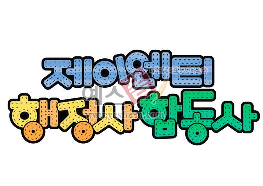 미리보기: 제이엔티행정사 합동사 - 손글씨 > POP > 문패/도어사인