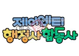 섬네일: 제이엔티행정사 합동사 - 손글씨 > POP > 문패/도어사인