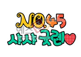 섬네일:  NO.45 샤샤 굿렌   - 손글씨 > POP > 기타