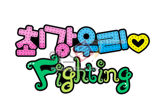 미리보기: 최강 우리 ♡ Fighting - 손글씨 > POP > 응원피켓