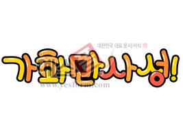 섬네일: 가화만사성(가훈) - 손글씨 > POP > 기타