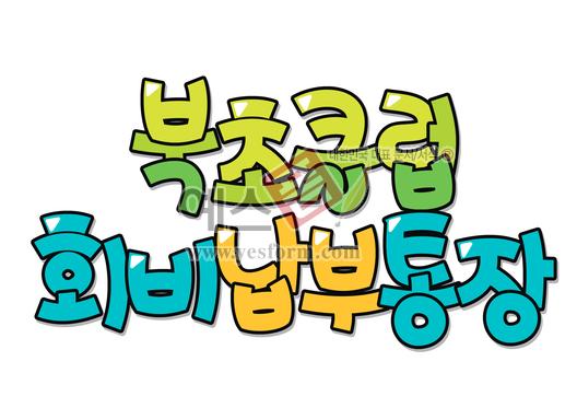 미리보기: 북초클럽 회비납부통장 - 손글씨 > POP > 기타