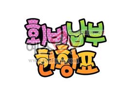 섬네일: 회비 납부 현황표 - 손글씨 > POP > 기타