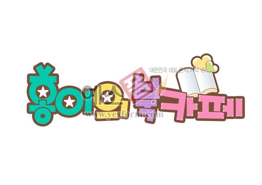 미리보기: 홍이의 북까페(cafe) - 손글씨 > POP > 문패/도어사인