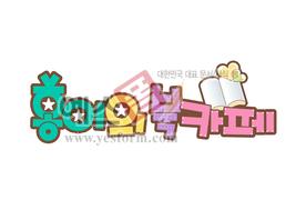 섬네일: 홍이의 북까페(cafe) - 손글씨 > POP > 문패/도어사인