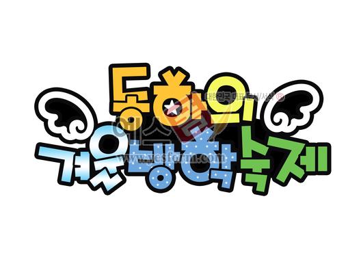 미리보기: 동하의 겨울방학숙제 - 손글씨 > POP > 유치원/학교