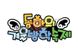 섬네일: 동하의 겨울방학숙제 - 손글씨 > POP > 유치원/학교