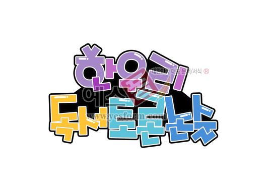 미리보기: 한우리 독서토론논술 - 손글씨 > POP > 유치원/학교