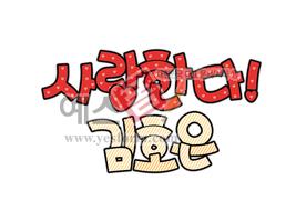 섬네일: 사랑한다! 김호은 - 손글씨 > POP > 웨딩축하