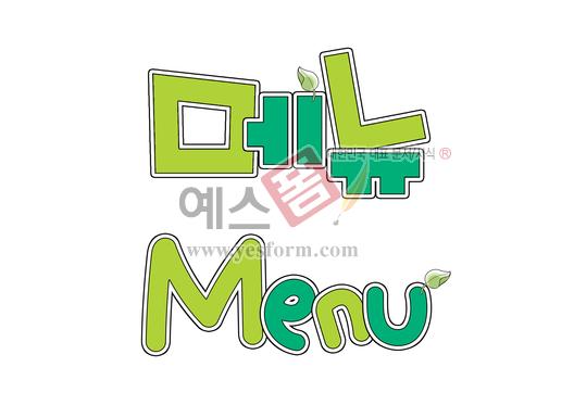 미리보기: 메뉴, Menu - 손글씨 > POP > 음식점/카페