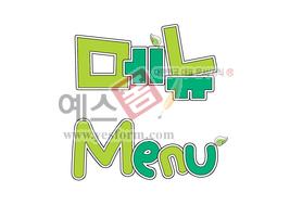 섬네일: 메뉴, Menu - 손글씨 > POP > 음식점/카페