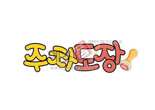 미리보기: 주차도장 - 손글씨 > POP > 자동차/주차