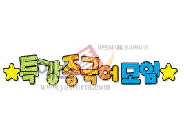 섬네일: 특강 중국어 모임 - 손글씨 > POP > 기타