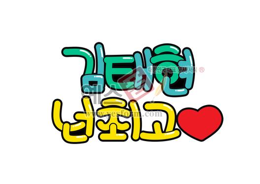 미리보기: 김태현 넌 최고 - 손글씨 > POP > 웨딩축하