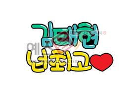섬네일: 김태현 넌 최고 - 손글씨 > POP > 웨딩축하