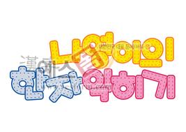 섬네일: 나영이의 한자익히기 - 손글씨 > POP > 유치원/학교