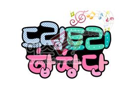 섬네일: 드림트리 합창단 - 손글씨 > POP > 문패/도어사인