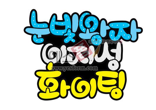 미리보기:  눈빛왕자 이지성 화이팅  - 손글씨 > POP > 응원피켓