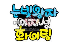 섬네일:  눈빛왕자 이지성 화이팅  - 손글씨 > POP > 응원피켓