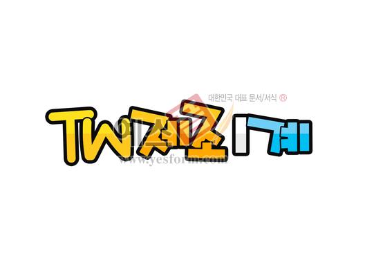 미리보기:  TW제조 1계  - 손글씨 > POP > 기타
