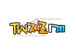 섬네일:  TW제조 1계  - 손글씨 > POP > 기타