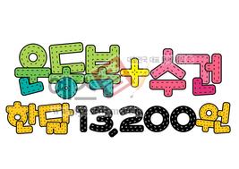 섬네일: 운동복+수건 한달 13,200원(가격안내문) - 손글씨 > POP > 안내표지판