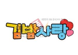섬네일: 김밥사랑 - 손글씨 > POP > 음식점/카페