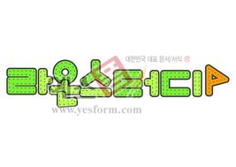섬네일: 라온스터디 (학교, 학습, 동아리) - 손글씨 > POP > 유치원/학교