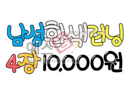 섬네일: 남성흰색 런닝 4장 10,000원(가격표,옷,판매,대여) - 손글씨 > POP > 안내표지판