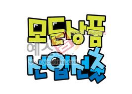 섬네일: 모든상품 선입선출 - 손글씨 > POP > 기타