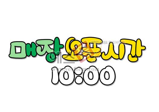 미리보기: 매장 오픈시간 10:00 - 손글씨 > POP > 안내표지판