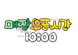 섬네일: 매장 오픈시간 10:00 - 손글씨 > POP > 안내표지판