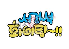 섬네일: 서건석 화이팅 - 손글씨 > POP > 응원피켓