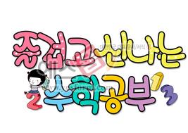 섬네일: 즐겁고 신나는 수학공부 - 손글씨 > POP > 유치원/학교