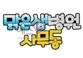 섬네일: 맑은샘병원 사무동 - 손글씨 > POP > 기타