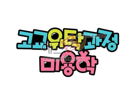 미리보기: 고교위탁과정 미용학 - 손글씨 > POP > 패션/뷰티