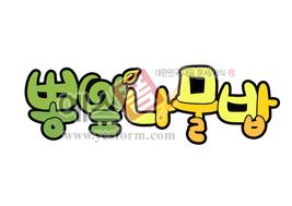 섬네일: 뽕잎나물밥(음식,메뉴) - 손글씨 > POP > 음식점/카페