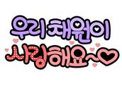 우리채원이 사랑해요~♥ (어린이,응원,피켓,어린이집)