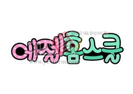 섬네일: 에젤홈스쿨(교육,학원,학교) - 손글씨 > POP > 유치원/학교
